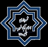 شهرداری اسلام آباد غرب