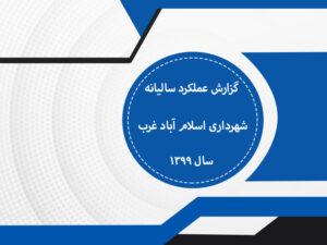 شهرداری اسلام اباد غرب